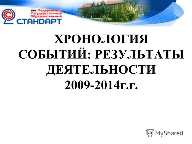 ХРОНОЛОГИЯ СОБЫТИЙ: РЕЗУЛЬТАТЫ ДЕЯТЕЛЬНОСТИ 2009-2014 г.г.