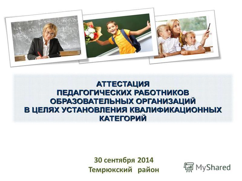 30 сентября 2014 Темрюкский район