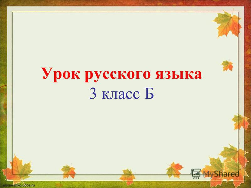 Урок русского языка 3 класс Б