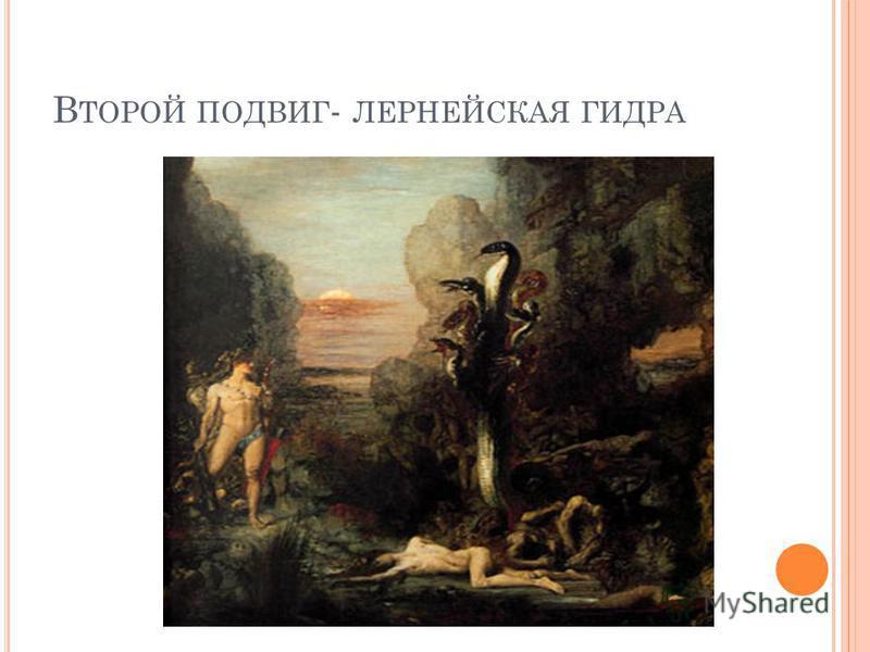 В ТОРОЙ ПОДВИГ - ЛЕРНЕЙСКАЯ ГИДРА