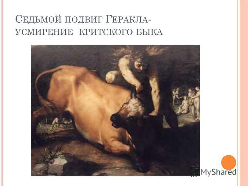 С ЕДЬМОЙ ПОДВИГ Г ЕРАКЛА - УСМИРЕНИЕ КРИТСКОГО БЫКА
