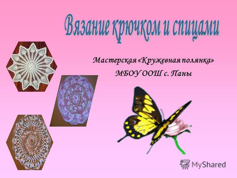 Мастерская «Кружевная полянка» МБОУ ООШ с. Паны