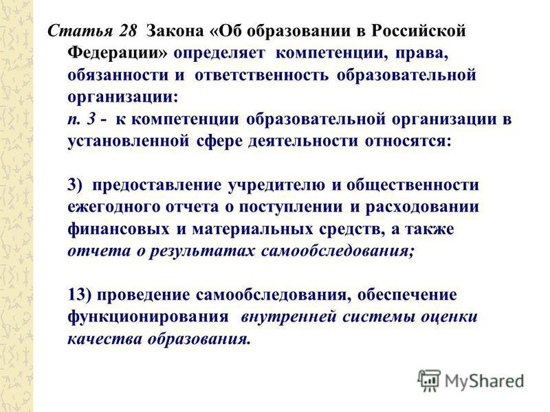 Статья 28 Закона «Об образовании в Российской Федерации» определяет компетенции, права, обязанности и ответственность образовательной организации: п. 3 - к компетенции образовательной организации в установленной сфере деятельности относятся: 3) предо