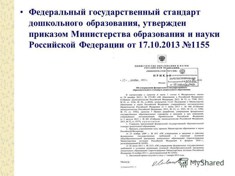 Федеральный государственный стандарт дошкольного образования, утвержден приказом Министерства образования и науки Российской Федерации от 17.10.2013 1155