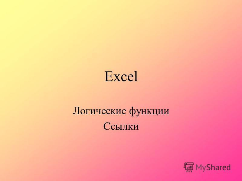 Excel Логические функции Ссылки