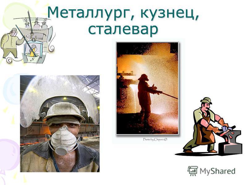 Металлург, кузнец, сталевар