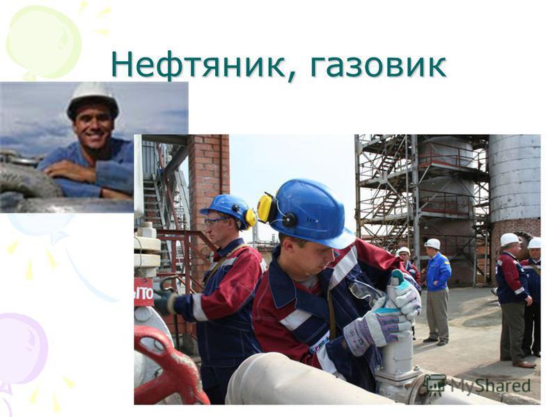 Нефтяник, газовик