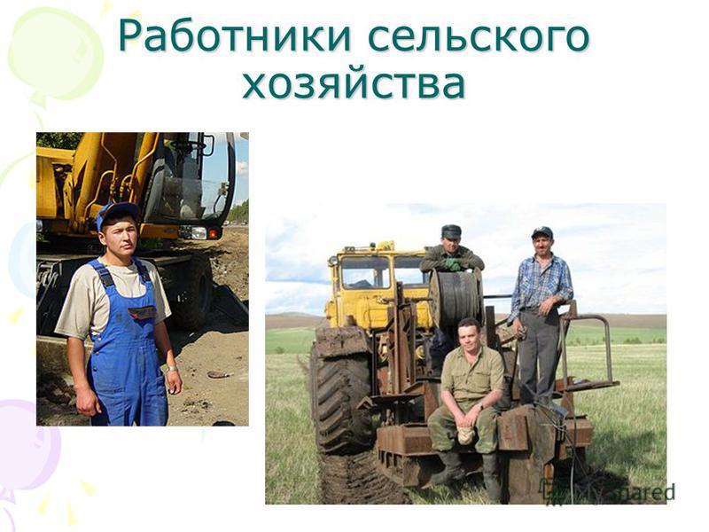 Работники сельского хозяйства