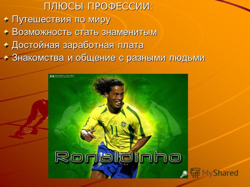 Лучшие игроки мира: Мои кумиры в футболе: Рональдиньё, Бэкх эм, Аршавин, Хэв Мои кумиры в футболе: Рональдиньё, Бэкх эм, Аршавин, Хэв
