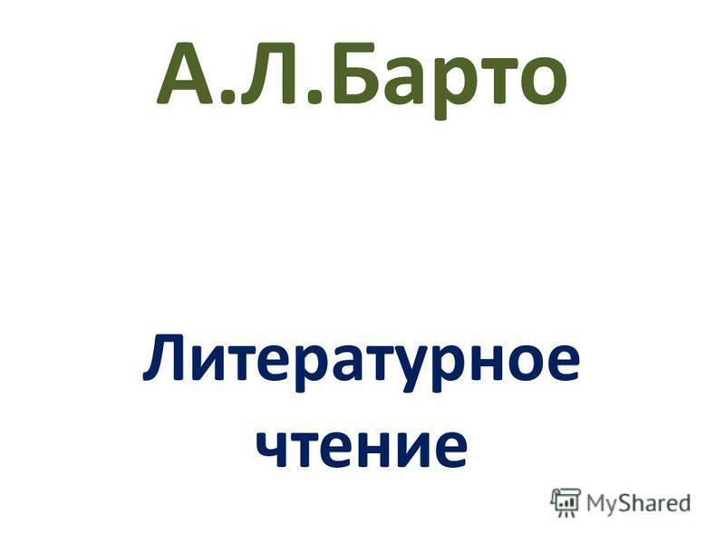 А.Л.Барто Литературное чтение