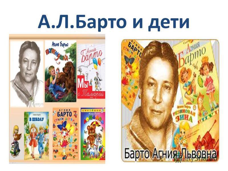 А.Л.Барто и дети