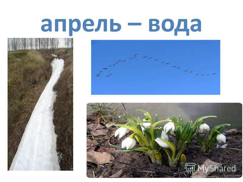 апрель – вода
