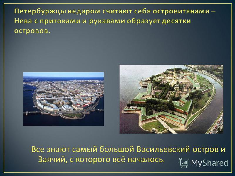 Все знают самый большой Васильевский остров и Заячий, с которого всё началось.