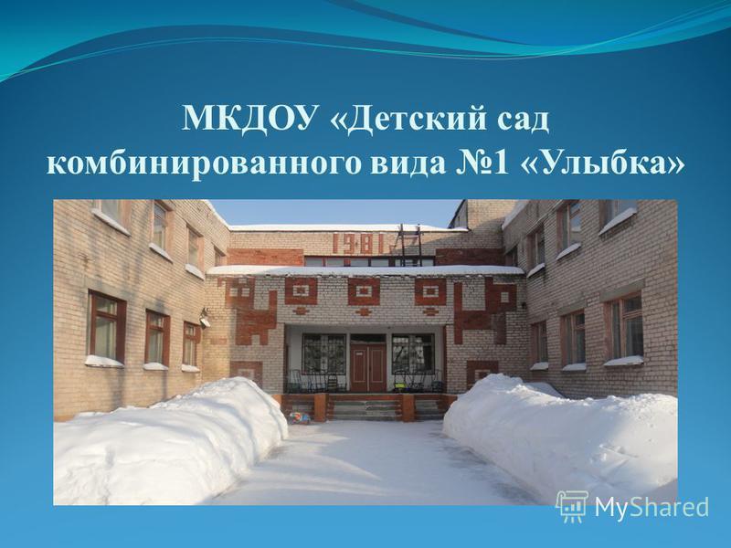 МКДОУ «Детский сад комбинированного вида 1 «Улыбка»