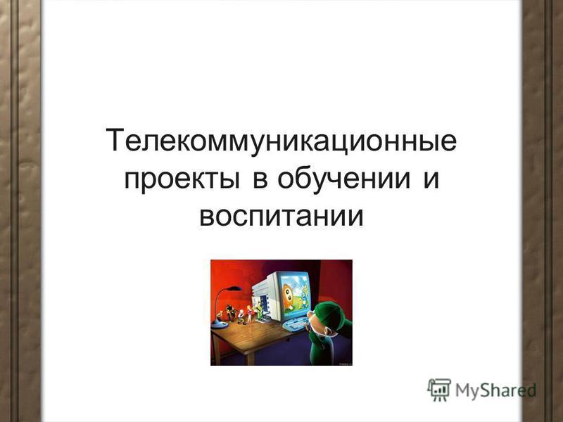 Телекоммуникационные проекты в обучении и воспитании