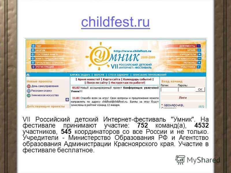 childfest.ru VII Российский детский Интернет-фестиваль