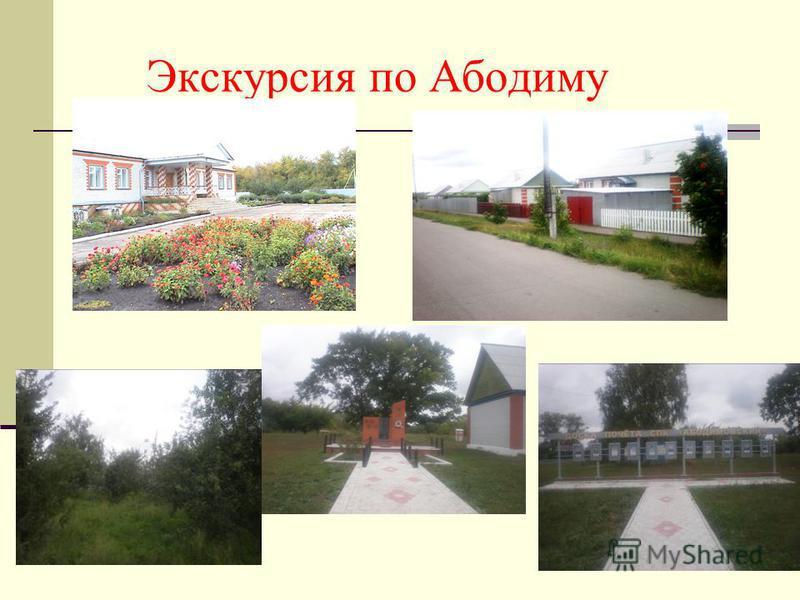 Экскурсия по Абодиму
