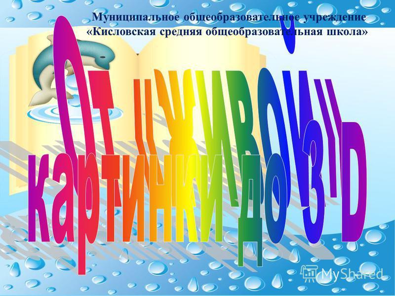 Муниципальное общеобразовательное учреждение «Кисловская средняя общеобразовательная школа»