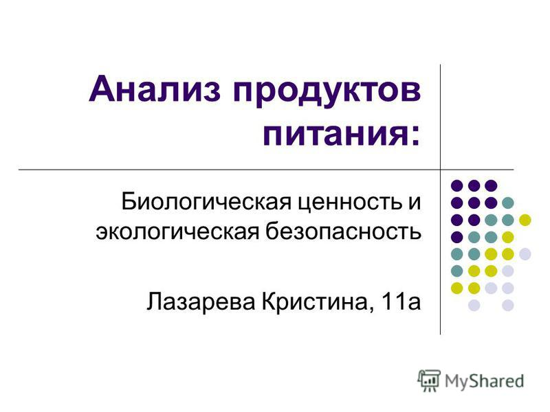 Анализ продуктов питания: Биологическая ценность и экологическая безопасность Лазарева Кристина, 11 а