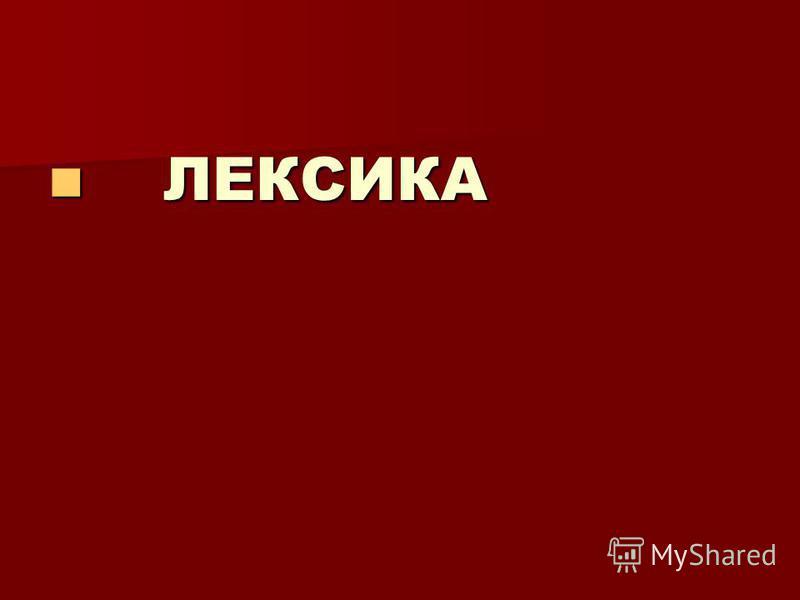 ЛЕКСИКА ЛЕКСИКА