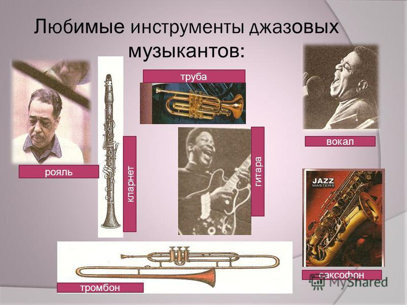 Л юб имые инструменты джазовых музыкантов : рояль труба кларнет гитара вокал саксофон тромбон