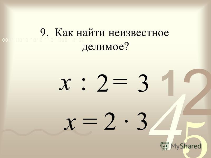 : =х х = 2 · 3 2 9. Как найти неизвестное делимое? 3