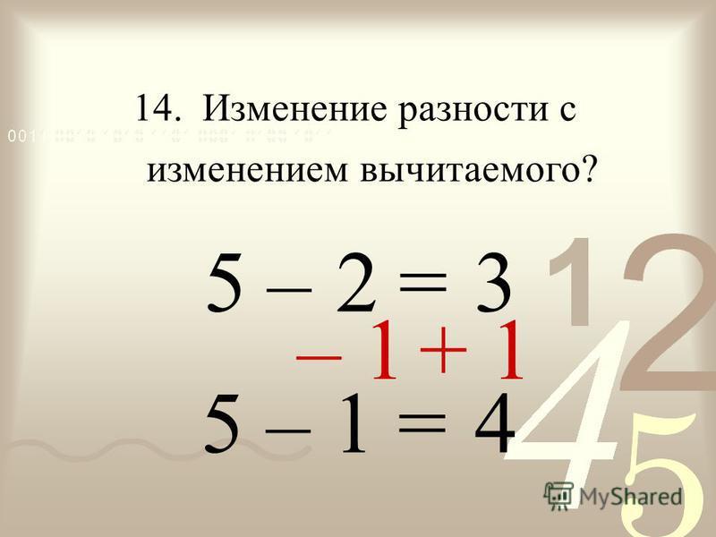 – = 4 5 14. Изменение разности с изменением вычитаемого? 3 5 – 1 = 2 – 1+ 1