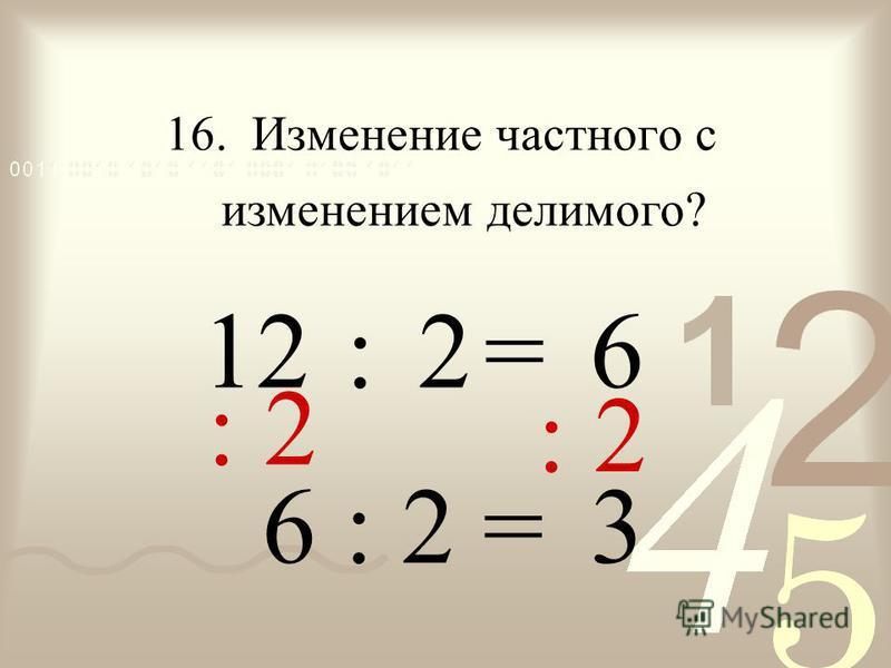 : = 3 12 16. Изменение частного с изменением делимого? 6 6 : 2 = 2 : 2