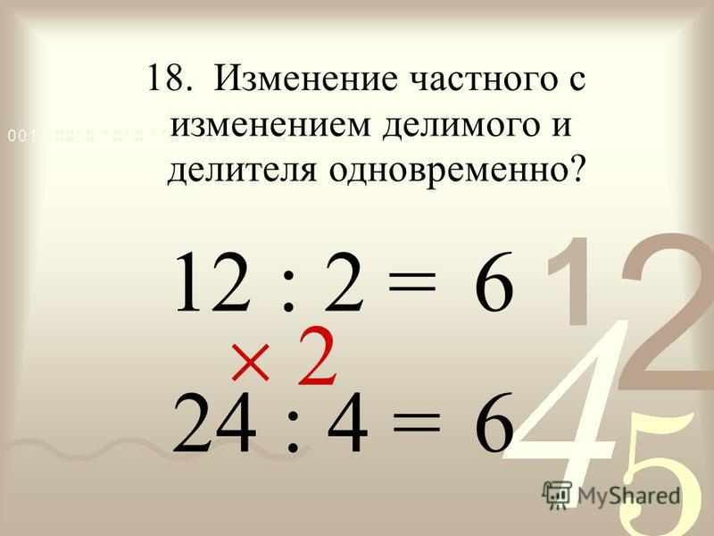 : = 6 12 18. Изменение частного с изменением делимого и 6 24 : 4 = 2 2 делителя одновременно?