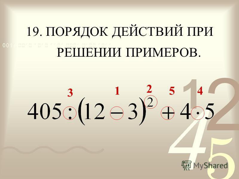 19. ПОРЯДОК ДЕЙСТВИЙ ПРИ 154 3 2 РЕШЕНИИ ПРИМЕРОВ.