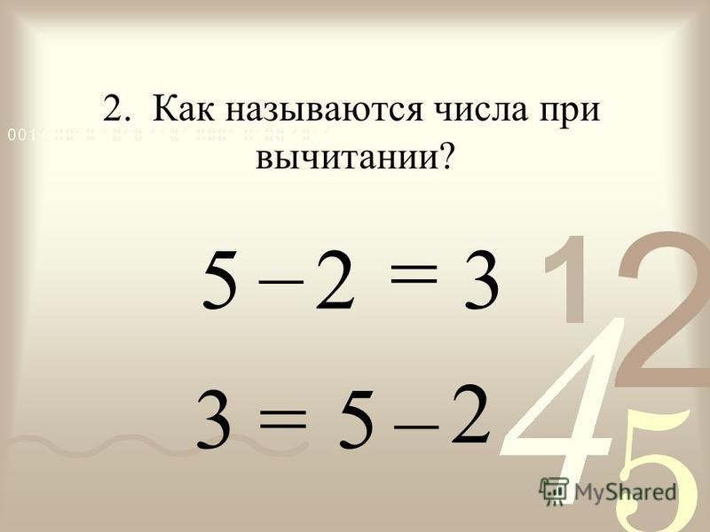 – = 5 = – 2 5 2. Как называются числа при вычитании? 3 3 2