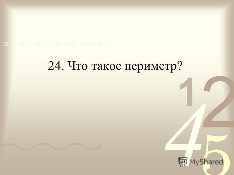 24. Что такое периметр?