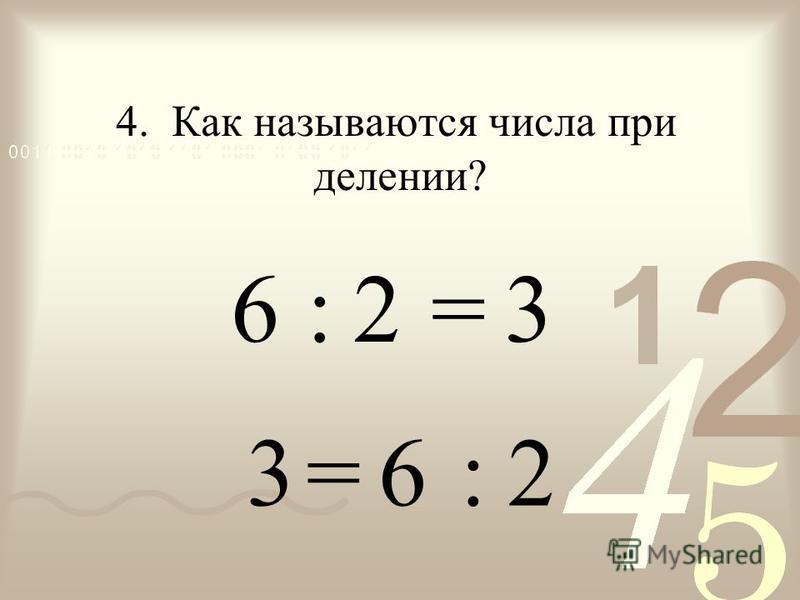 : = = : 2 6 6 4. Как называются числа при делении? 3 32