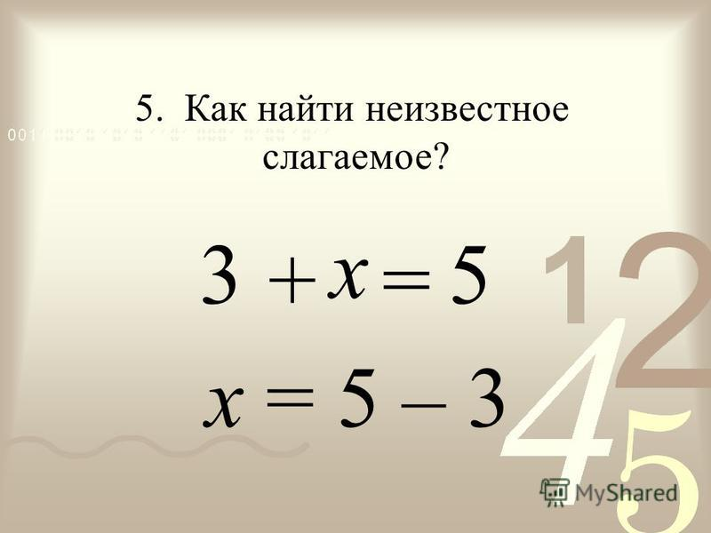 + = х = 5 – 3 3 5. Как найти неизвестное слагаемое? 5 х
