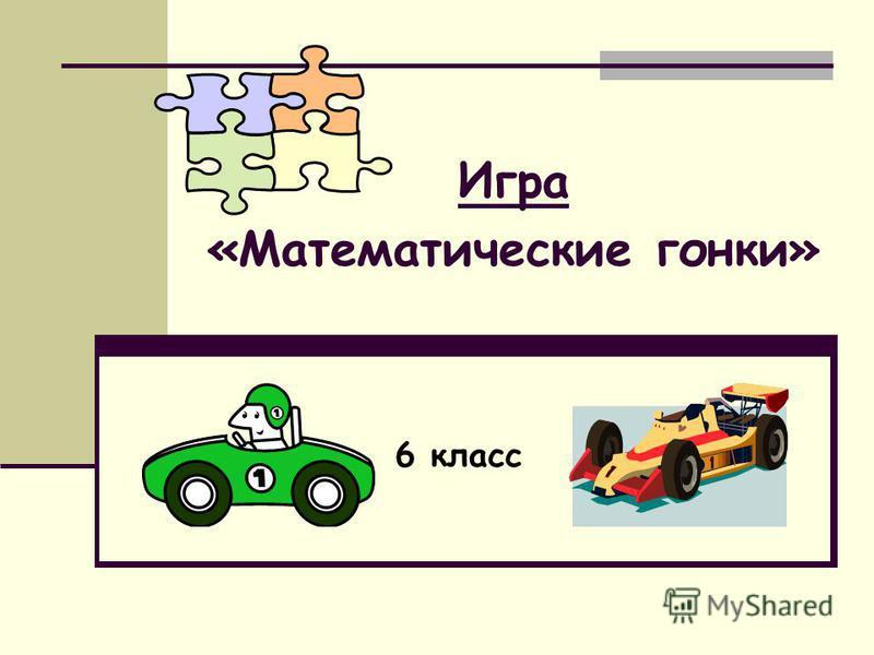 Игра «Математические гонки» 6 класс