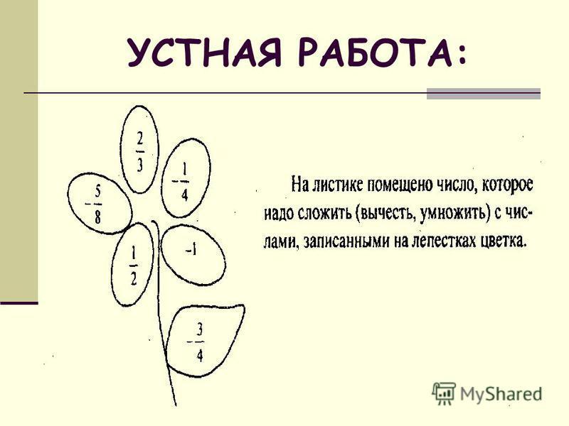 УСТНАЯ РАБОТА: