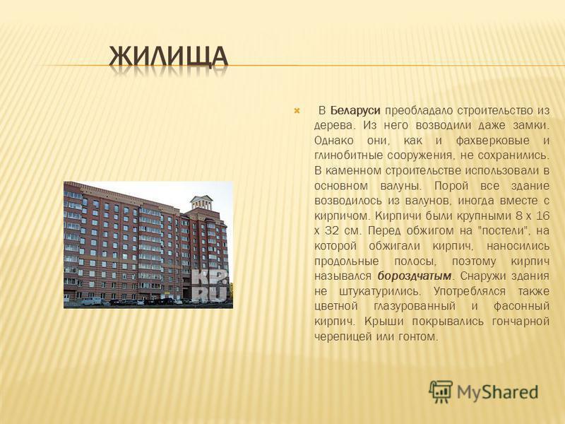 В Беларуси преобладало строительство из дерева. Из него возводили даже замки. Однако они, как и фахверковые и глинобитные сооружения, не сохранились. В каменном строительстве использовали в основном валуны. Порой все здание возводилось из валунов, ин