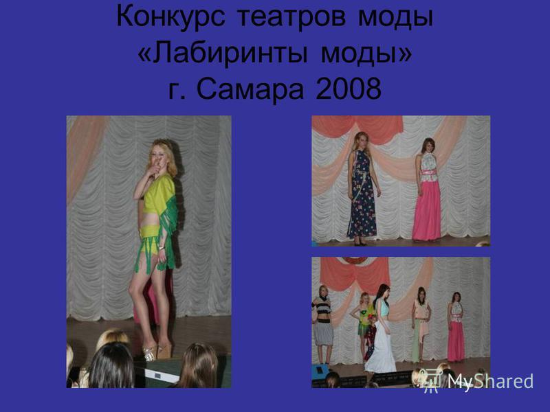 Конкурс театров моды «Лабиринты моды» г. Самара 2008