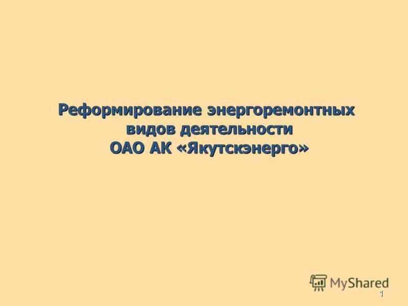 1 Реформирование энергоремонтных видов деятельности ОАО АК «Якутскэнерго»