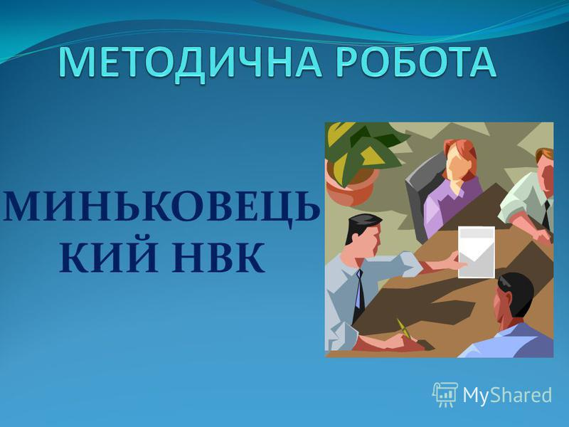 МИНЬКОВЕЦЬ КИЙ НВК