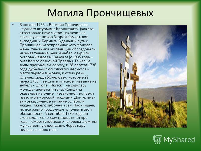 Могила Прончищевых В январе 1733 г. Василия Прончищева,