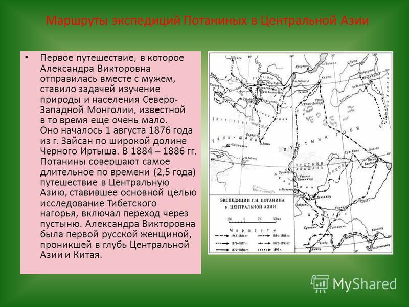 Первое путешествие, в которое Александра Викторовна отправилась вместе с мужем, ставило задачей изучение природы и населения Северо- Западной Монголии, известной в то время еще очень мало. Оно началось 1 августа 1876 года из г. Зайсан по широкой доли