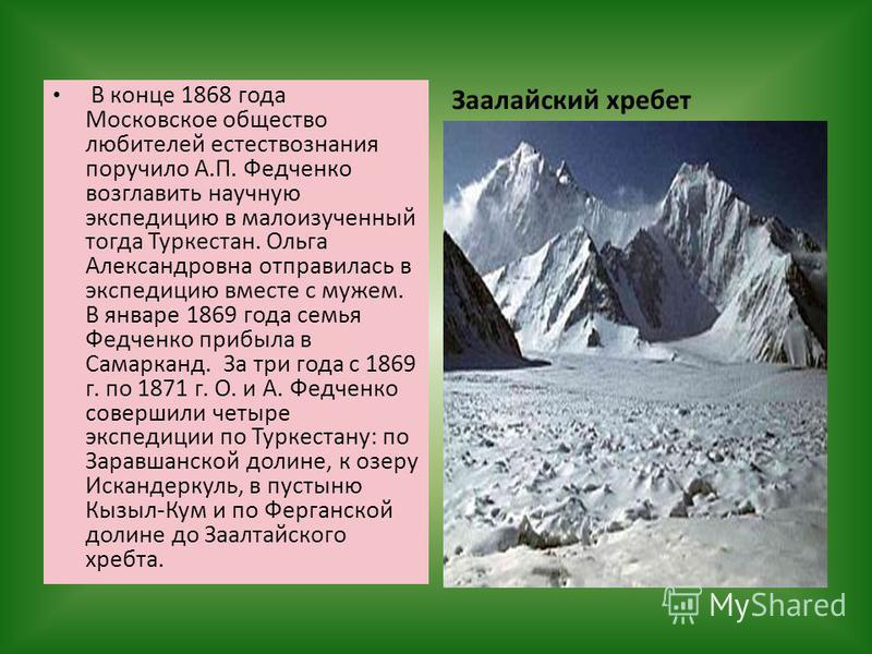 В конце 1868 года Московское общество любителей естествознания поручило А.П. Федченко возглавить научную экспедицию в малоизученный тогда Туркестан. Ольга Александровна отправилась в экспедицию вместе с мужем. В январе 1869 года семья Федченко прибыл
