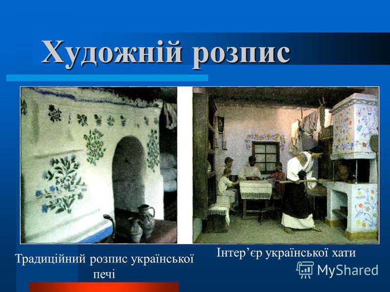 Художній розпис Традиційний розпис української печі Інтерєр української хати
