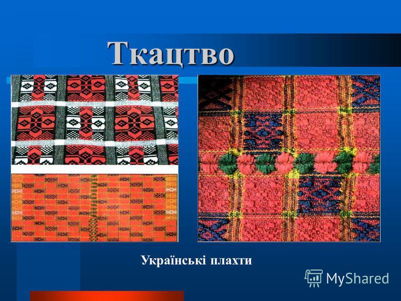Ткацтво Українські плахти