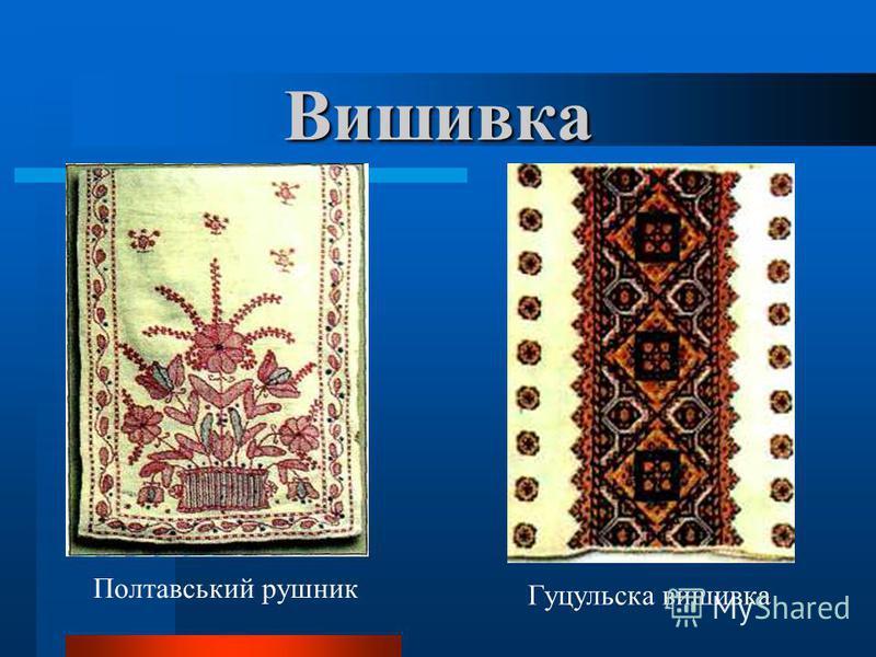 Вишивка Полтавський рушник Гуцульска вишивка
