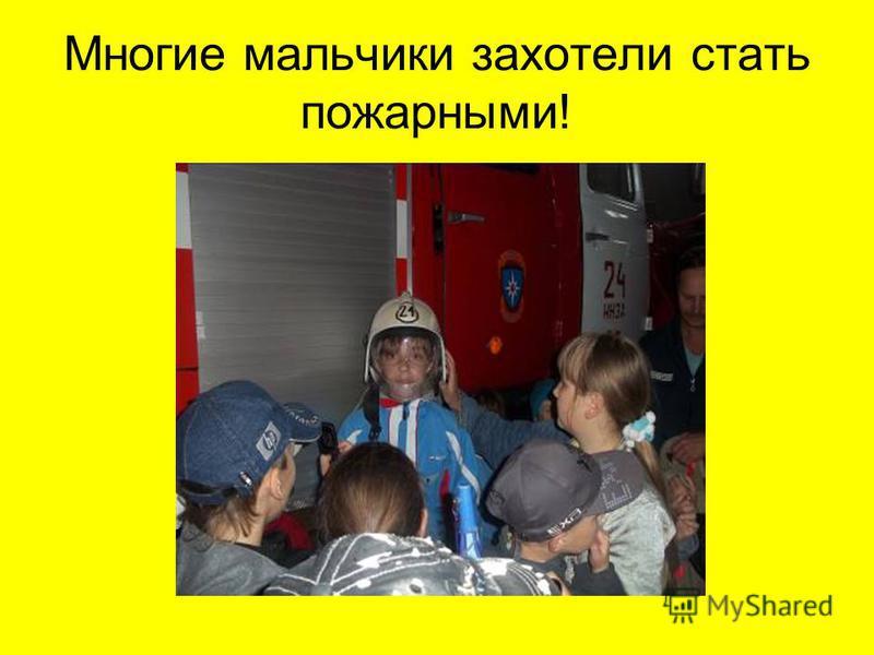 Многие мальчики захотели стать пожарными!