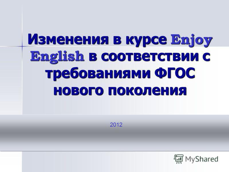 Изменения в курсе Enjoy English в соответствии с требованиями ФГОС нового поколения 2012