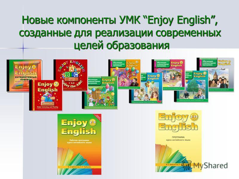 Новые компоненты УМК Enjoy English, созданные для реализации современных целей образования