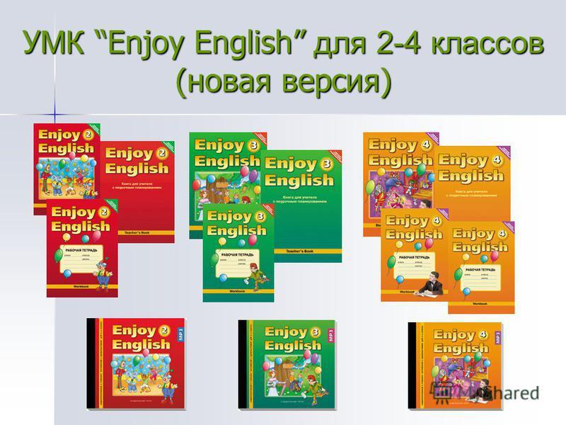 УМК Enjoy English для 2-4 классов (новая версия)